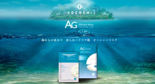 AGアルティメットマスク(COCOCHI)の水色は保湿や肌荒れにおすすめ!効果や成分を紹介