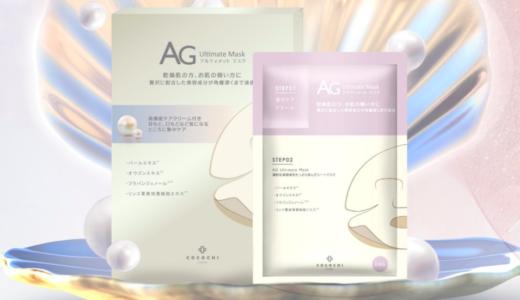 AGアルティメットマスク(COCOCHI)の白(パール)は美白効果あり!成分を詳しく紹介