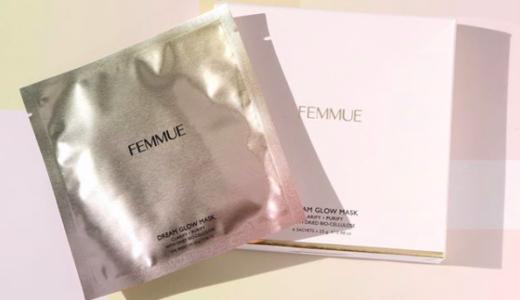 FEMMUE(ファミュ)ドリームグロウマスクCPについて!肌の引き締めに効果的なフェイスパックの成分や効果について紹介
