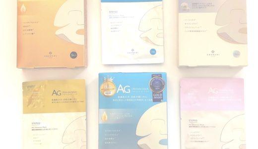 AGアルティメットマスク(COCOCHI)まとめ!種類の違いやパックの効果・成分を種類別で紹介
