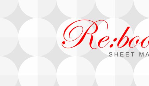 Re:boot(リブート)クリアシートまとめ!パックの効果や成分、値段や使い方について紹介