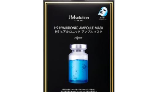 JMソリューションパックのH9ヒアルロニックアンプルマスクまとめ!使い方や効果・成分など詳しく解説