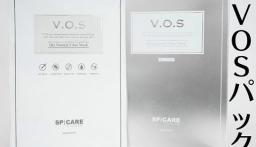 VOSマスクレビュー!SPICAREのパックの効果や使い方、成分など詳しく解説!
