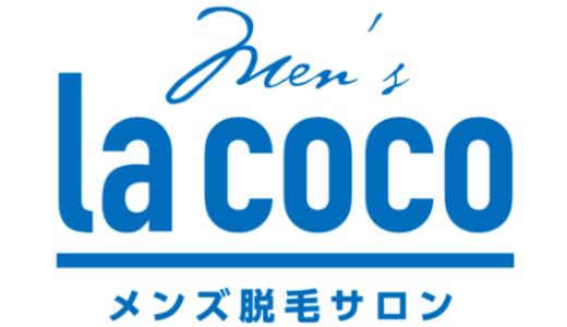 メンズラココは甲府に1店舗!甲府昭和店の詳細と近隣脱毛サロンを紹介