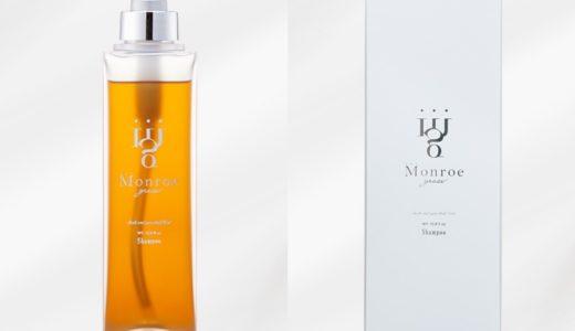 モンローグレイス(Monroe grace)のシャンプーについて!成分や香り、値段口コミなど解説