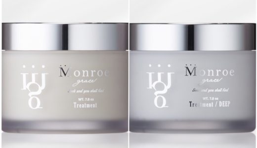 モンローグレイス(Monroe grace)のトリートメント2種類について!DEEPとの成分の違いや香り、値段・口コミなど解説