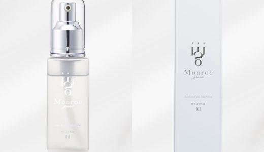 モンローグレイス(Monroe grace)のヘアオイルについて!成分や香り、値段口コミなど解説