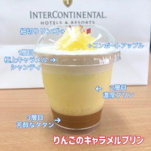恋あた-りんごプリン-インターコンチ
