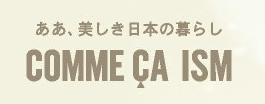 【2021年】コムサ(COMME CA ISM)の福袋情報!5,500円と11,000円と22,000円の3種類どれもたっぷりお得♩