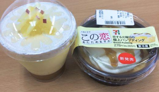 恋あたのアップリン(りんごプリン)は実在している?!インターコンチネンタル東京ベイで販売しているりんごキャラメルプリンを実際に買って食べてみたレビュー♩