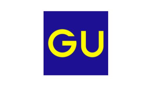 【2021年】GU(ジーユー)の福袋情報!予約・購入方法や年末セールについて♪
