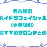 名古屋のハイドラフェイシャル(水素吸引)おすすめサロンまとめ!店舗情報や口コミも紹介