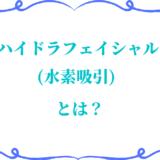 ハイドラフェイシャル(水素吸引)とは?効果や東京・名古屋・大阪・福岡のサロン情報も紹介