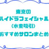 東京のハイドラフェイシャル(水素吸引)おすすめサロンまとめ!店舗情報や口コミも紹介