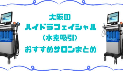 大阪のハイドラフェイシャル(水素吸引)おすすめサロンまとめ!店舗情報や口コミも紹介